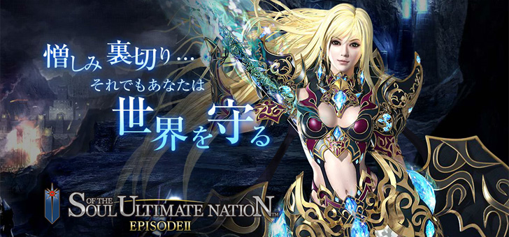 Soul of the Ultimate Nation(SUN) メイン画像