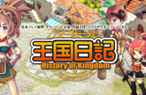 王国日記 - History of Kingdom -